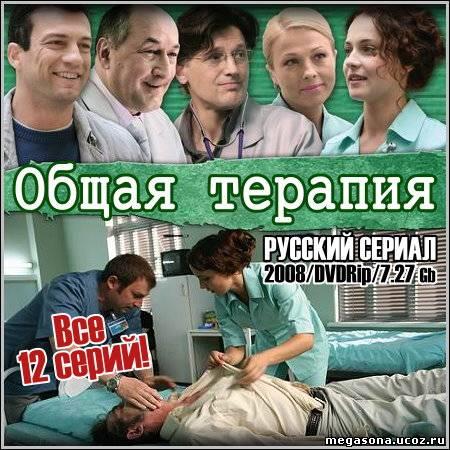 Российские сериалы смотреть онлайн